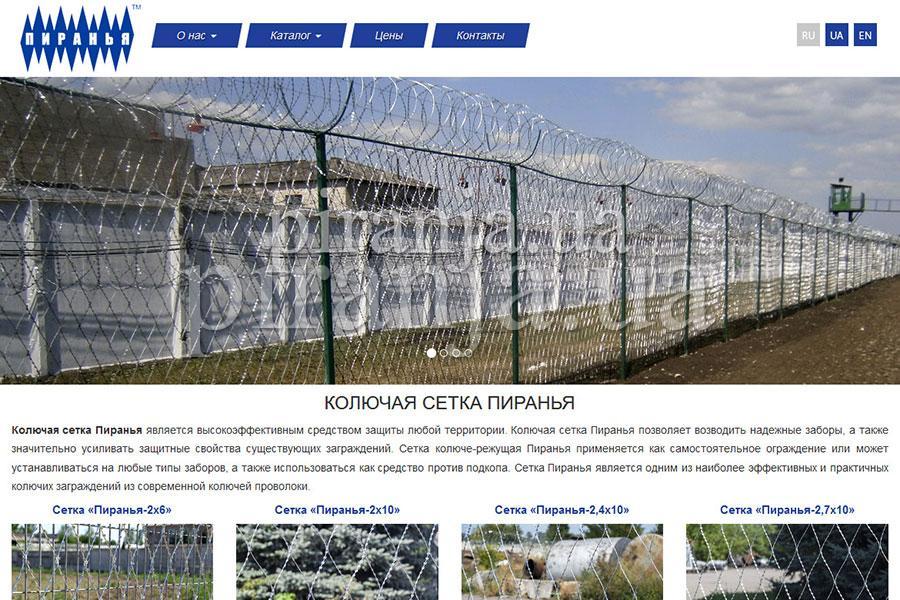 Новый сайт Пиранья