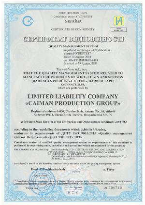 Сертификат соответствия ISO UA-YT.180830.01-2018 колюче-режущие заграждения и колючая лента (на английском)