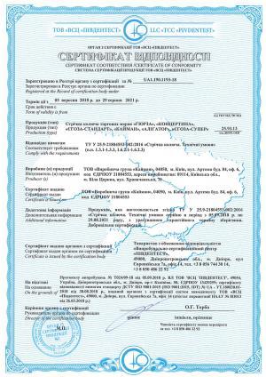 Сертификат соответствия UA1.190.1193-18 колючая лента