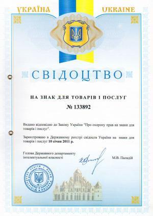 Свідоцтво України на торгову марку Піранья №133892